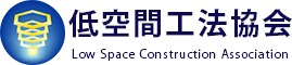 低空間工法協会 Low Space Construction Association